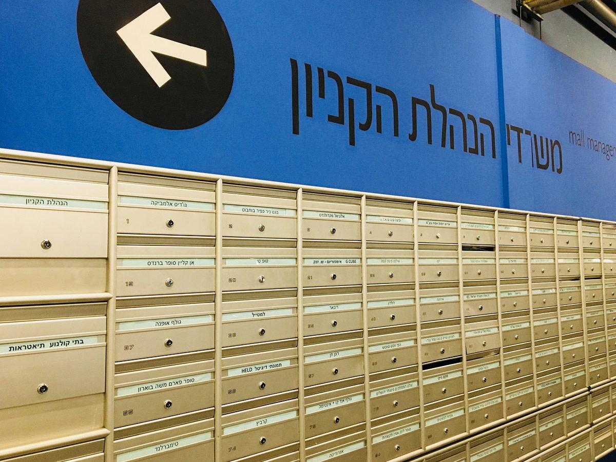 מערכת תיבות דואר בקניון
