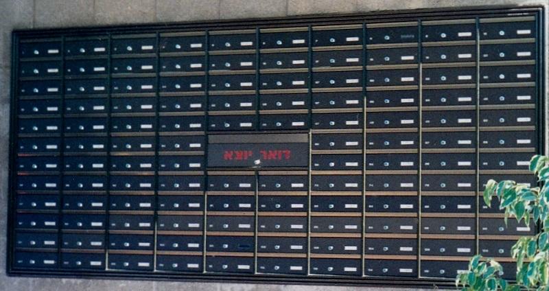 מערכת תיבות דואר על הקיר