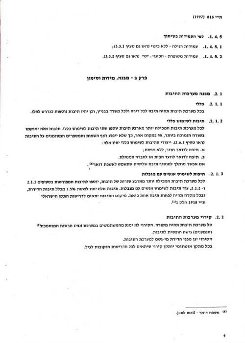 תקן ישראלי עמוד 9