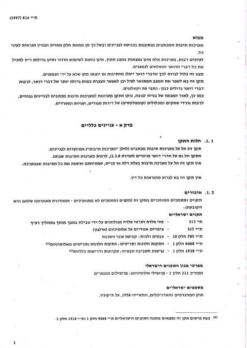 תקן ישראלי עמוד 6