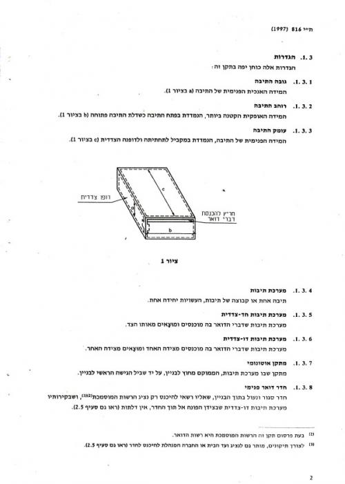 תקן ישראלי עמוד 7