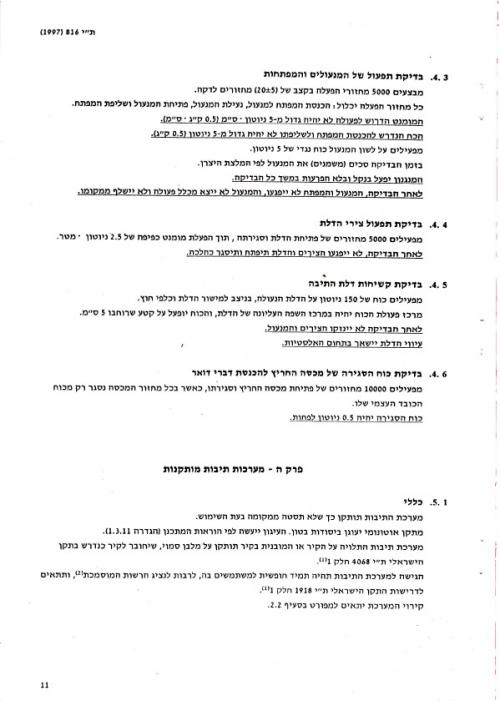תקן ישראלי עמוד 16