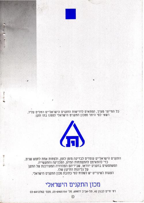 תקן ישראלי עמוד 20