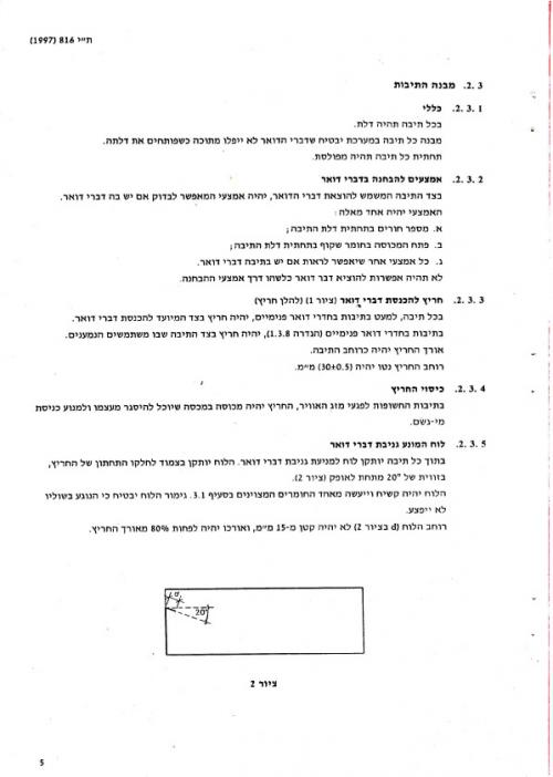 תקן ישראלי עמוד 10