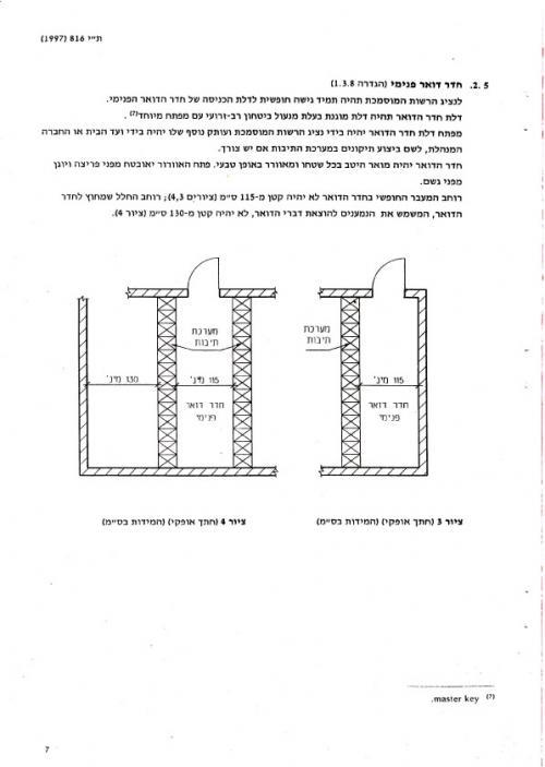 תקן ישראלי עמוד 12