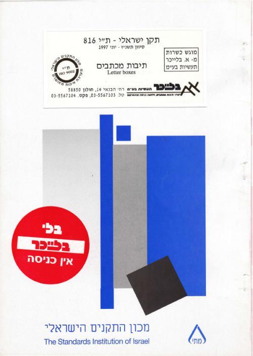 """תקן ישראלי - ת""""י 816"""
