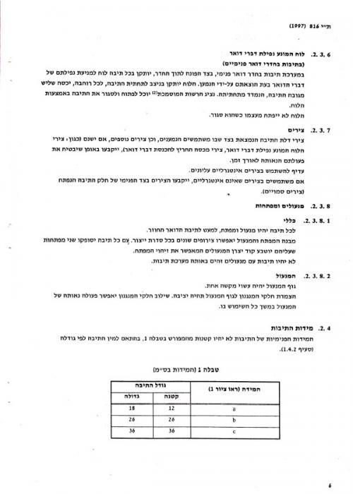 תקן ישראלי עמוד 11
