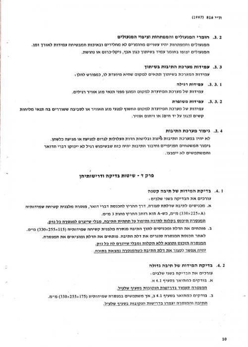 תקן ישראלי עמוד 15