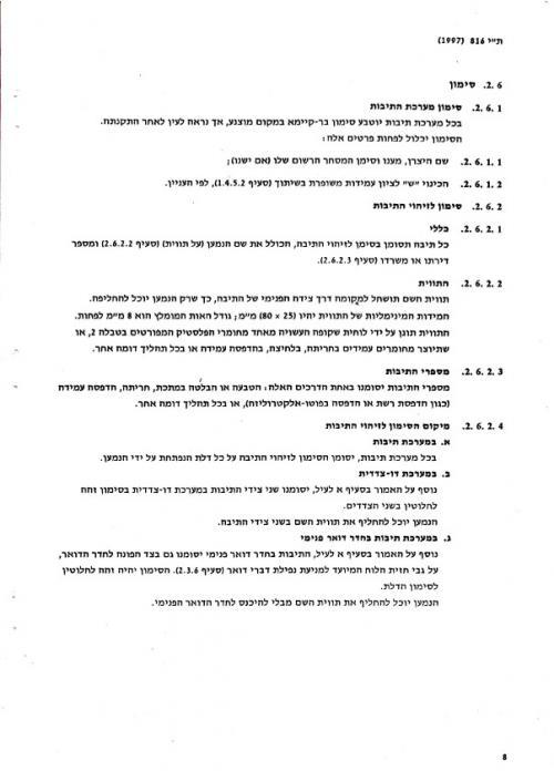 תקן ישראלי עמוד 13