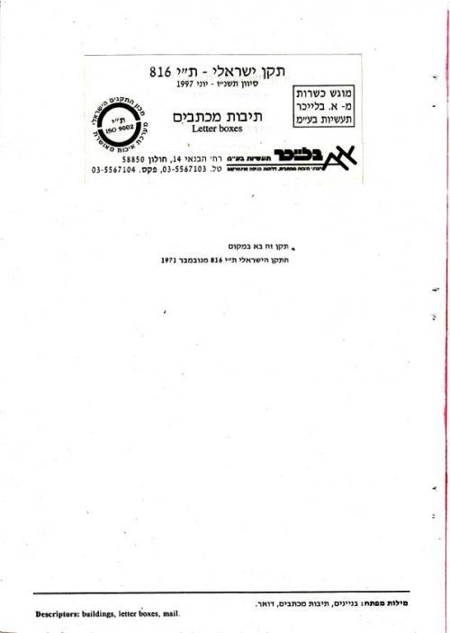 תקן ישראלי עמוד 2